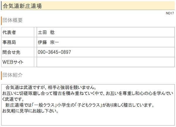 No17合気道1.PNG