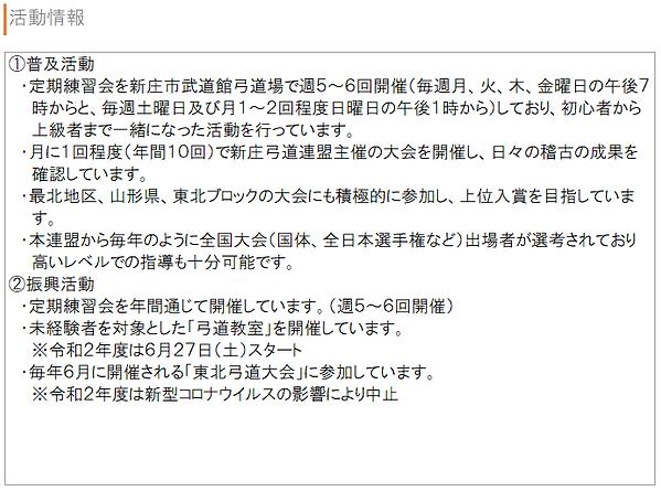 No9弓道2.PNG