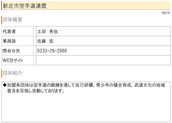 No16空手1.PNG