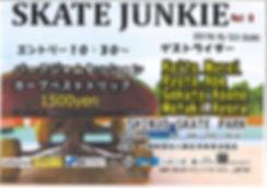 スケートジャンキー画像.jpg