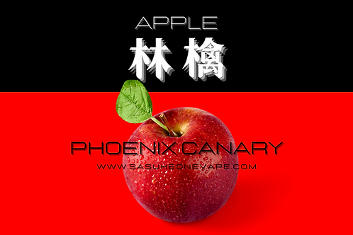 Phoenix Canary 林檎 / 60ml