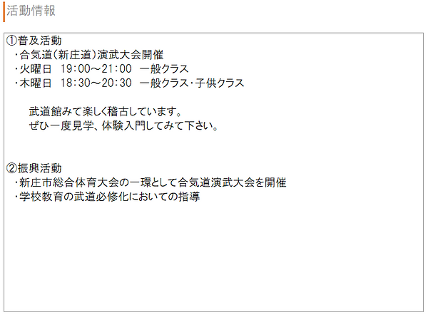 No17合気道2.PNG
