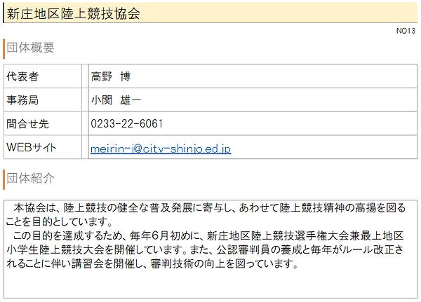 No13陸上1.PNG