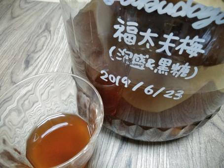 黒糖泡盛梅酒をご紹介します。