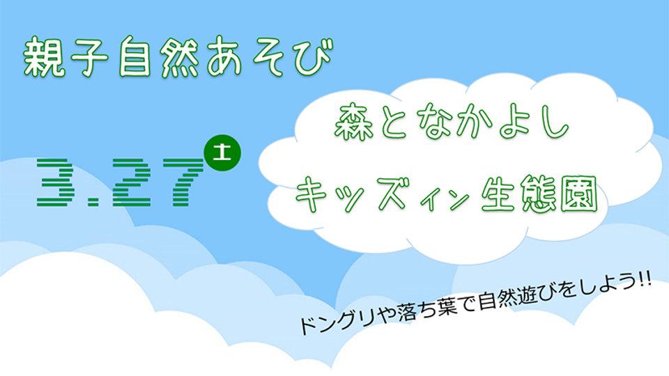 Oyako_Naturegame_00_202103.jpg