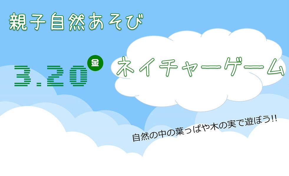 Oyako_Naturegame_00.jpg