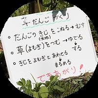 Taiken_Dango_00.png