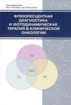 Книга «Флюрисцентная диагностика и фотодинамическа
