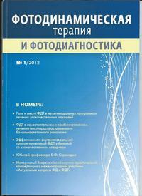 Журнал ФДТ и ФД №1, 2012 г.