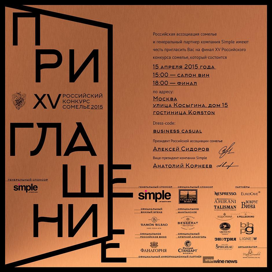 Приглашение на XV Российский  Конкурс Сомелье