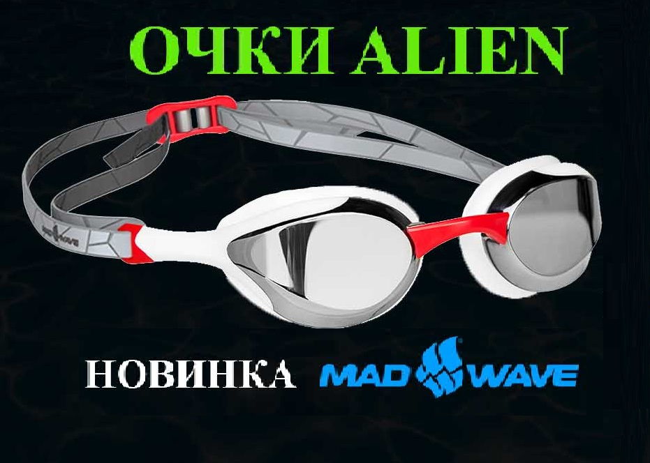 Mad Wave Alien