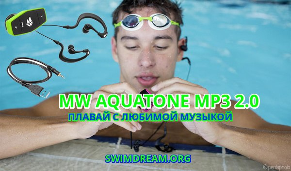 ПОДВОДНЫЙ MP3 MW AQUATONE 2.0