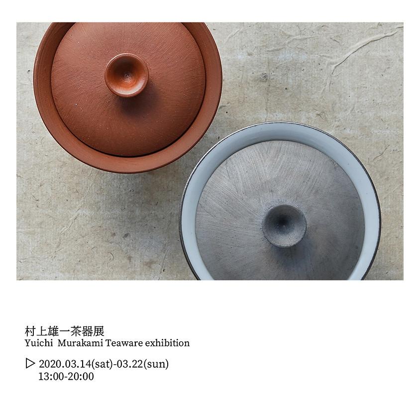 村上雄一茶器個展 Yuichi Murakami teaware solo exhibition