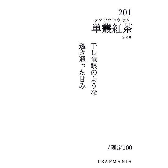 201 単叢紅茶 Dancong Black tea