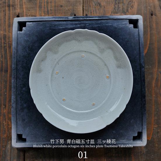 竹下努 青白磁三ッ稜花五寸皿 | Bluish white porcelain six inches plate Tsutomu Takeshita