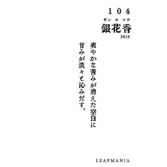 104 銀花香Yin Hua Xiang