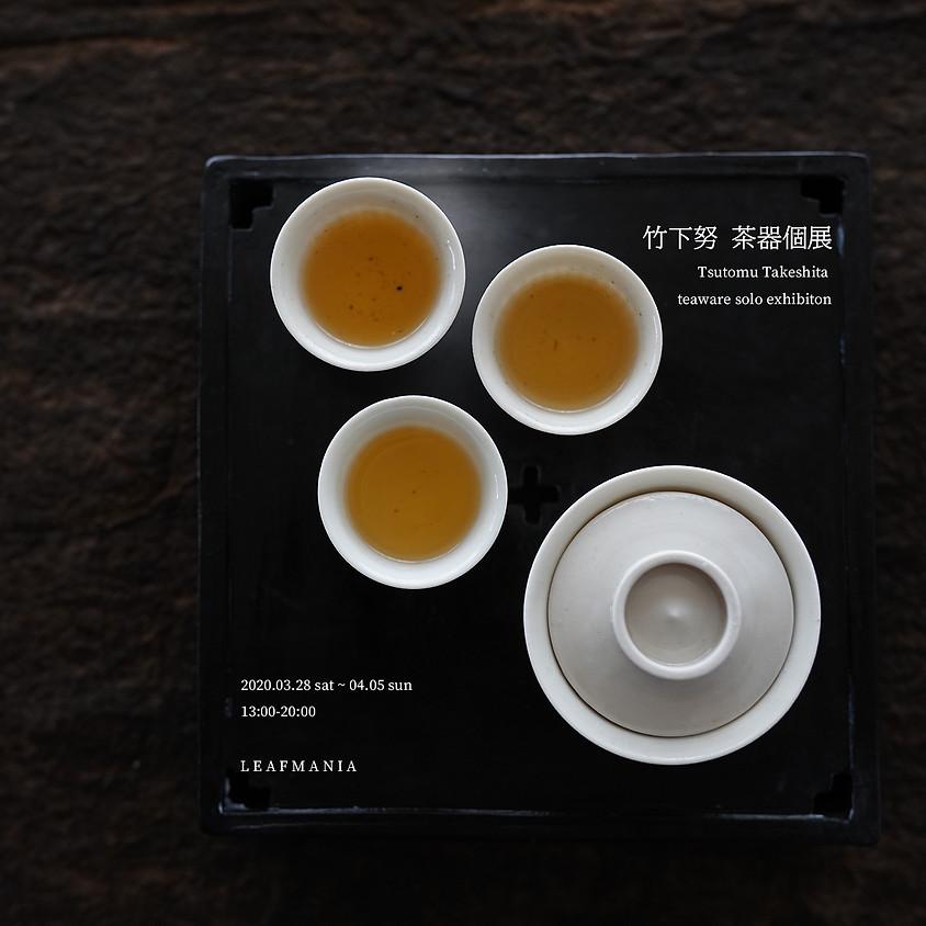竹下努茶器個展 Tsutomu Takeshita teaware solo exhibition