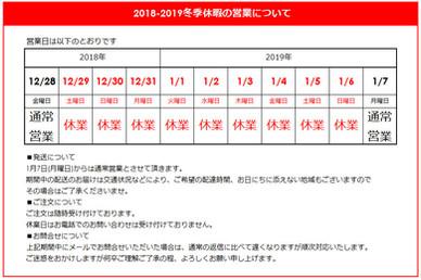 2018-2019年末年始の営業について