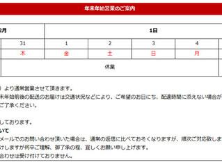 【MKF】年末年始営業のお知らせ