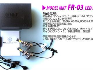 【MKF】FR-03 LED CONVERSION KIT
