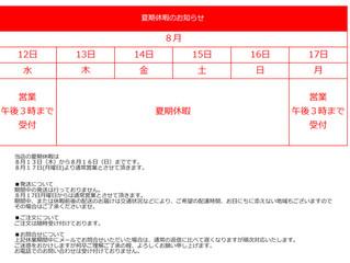 【MKF】夏期休暇のお知らせ