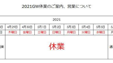 2021y GW休業のお知らせ