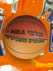 כדורסל גרסה רחבה.jpg