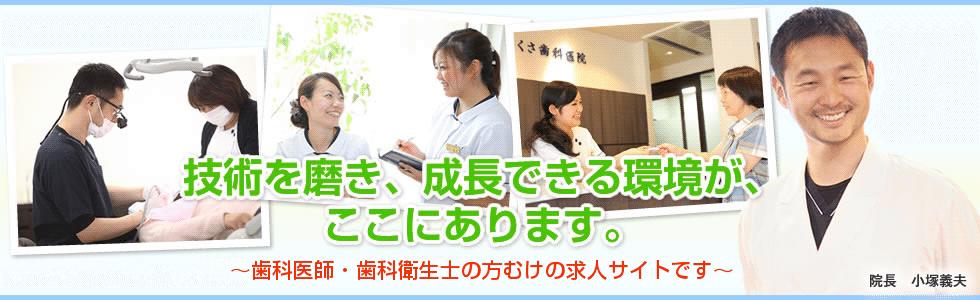 つゆくさ歯科医院の求人サイト
