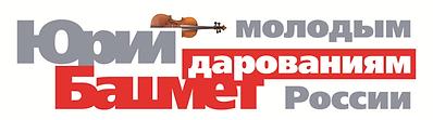 Лого Башмет.png