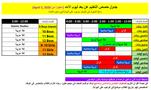 جدول امتحانات الفصل الثاني لصفوف التمهيدي إلى الثامن: