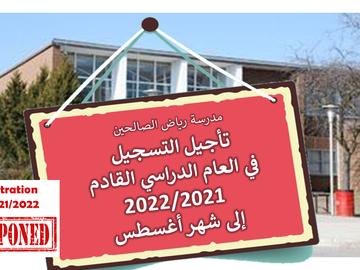 🏫  تأجيل التسجيل في العام الدراسي  القادم 2022/2021 إلى شهر أغسطس