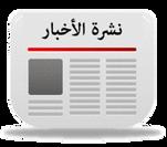 انتهاء التسجيل للعام الدراسي 2021/2020