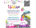 حفل عيد الفطر المبارك - توزيع الهدايا وجوائز المسابقات