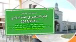 فتح التسجيل في العام الدراسي  2022/2021