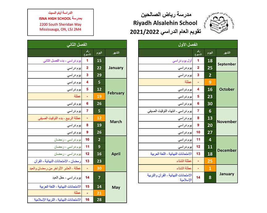 التقويم 2021-2022.png