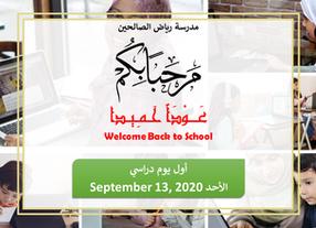 مدرسة رياض الصالحين: مرحباً بكم 📚🏫 الأحد September 13 أول يوم دراسي