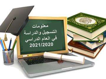 فتح التسجيل للعام الدراسي 2021/2020