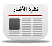 النشرة الأسبوعية (بداية الفصل الدراسي الثاني)