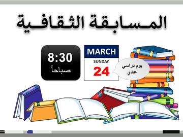 المسابقة الثقافية يوم الأحد 24 مارس الساعة 8:30 صباحاً