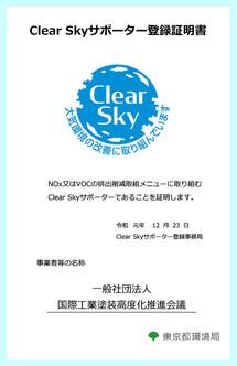 2019/12/23 Clear Skyサポーターに登録されました