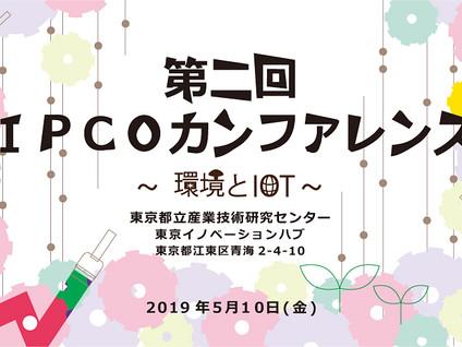 2019/03/20 IPCOカンファレンス2019開催決定!