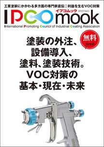 2019/02/04 VOC対策の冊子が配布されました