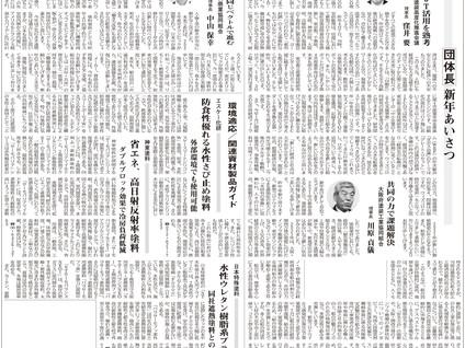 2021/1/7 当社団代表理事の新年あいさつ文が塗料報知新聞に掲載されました
