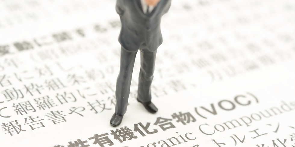 IPCO STUDYリモート:中国VOC規制概要