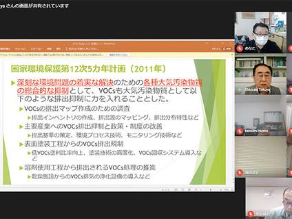 2020/11/13 第1回IPCO STUDYリモートを遠隔会議で開催しました