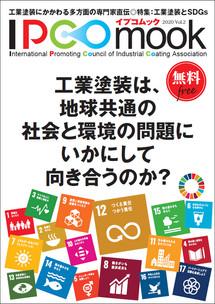 2020/05/28 IPCOmook Vol.2を発行しました
