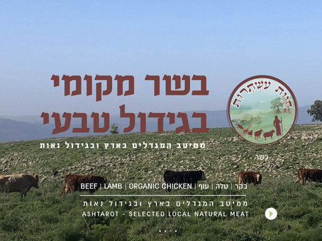 חווה אשתרות | בשר מקומי בגידול טבעי