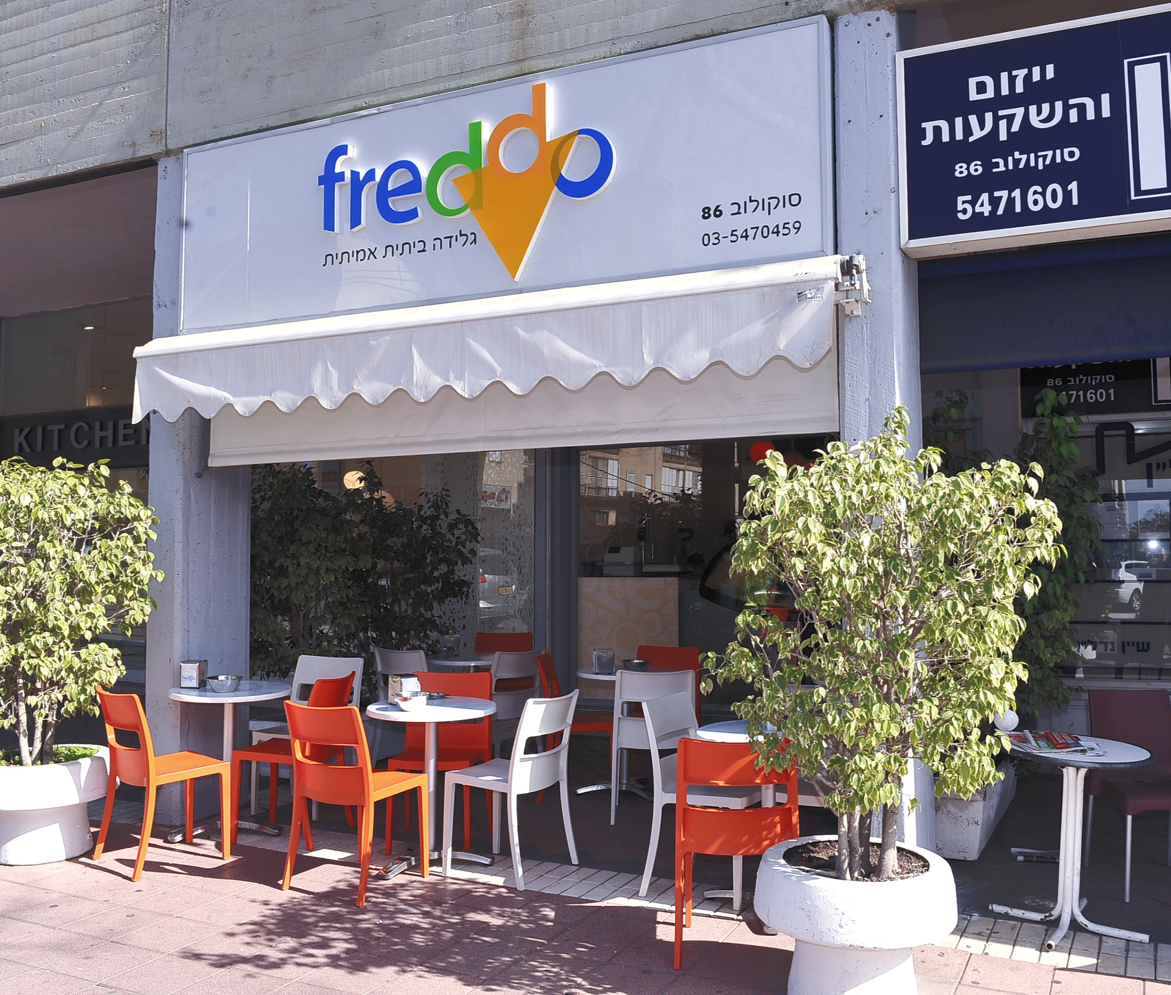Shop in Ramat Hasharon
