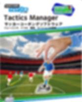 tacticsmngr.jpg