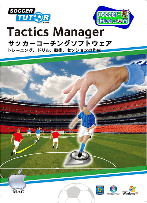 サッカートレーニング計画ソフトWINDOWS&MAC用 (日本語版)